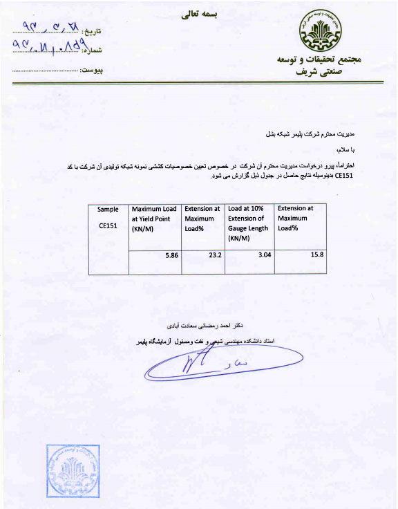 نتایج آزمایشگاه مجتمع تحقیقات و توسعه صنعتی شریف-محصول: CE-151