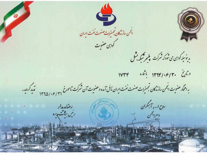 گواهی عضویت در انجمن سازندگان صنعت نفت (استصنا)