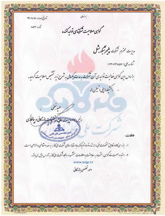 گواهی ثبت صلاحیت در وندورلیست شرکت ملی گاز ایران