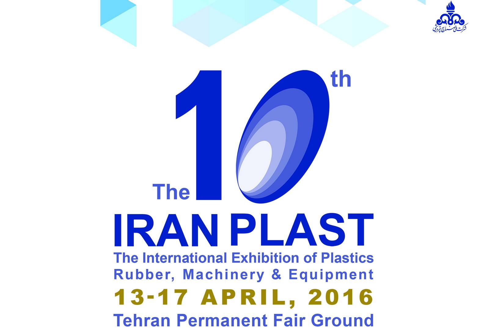 شرکت در دهمین نمایشگاه بین المللی ایران پلاست