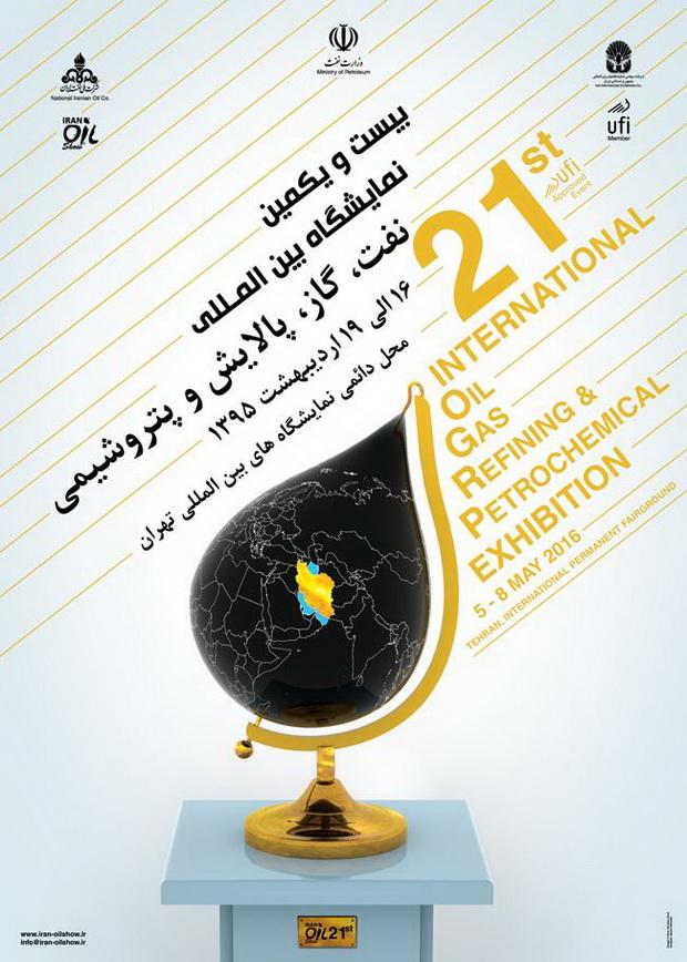 شرکت در بیست و یکمین نمایشگاه نفت و گاز