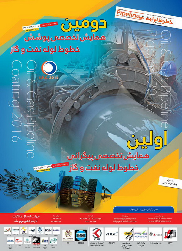 دومین همایش تخصصی پوشش خطوط لوله نفت و گاز