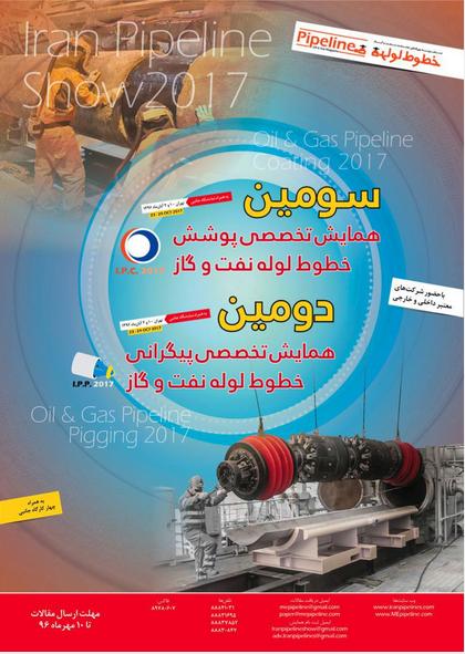 شرکت پلیمر شبکه بشل در سومین همایش تخصصی پوشش خطوط لوله نفت و گاز ایران