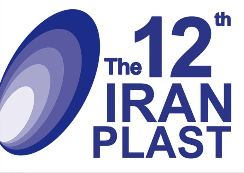 ۱۲همین نمایشگاه بین المللی تخصصی پلاستیک ایران پلاست.۲ الی ۷ مهر ماه ۱۳۹۷
